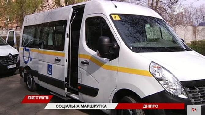 Такси для инвалидов в Днепре: сколько стоит услуга (ВИДЕО)