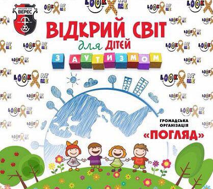 В Ровно появился центр для обучения и адаптации детей с аутизмом
