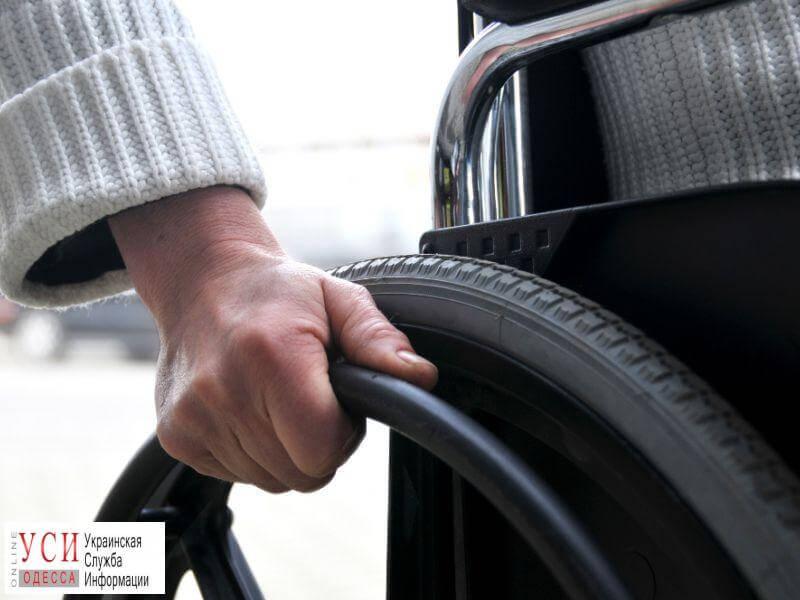 Киевская комиссия проверит доступность Одессы для инвалидов (документ)