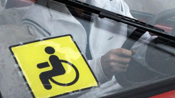 """Облрадам надали право залишати у власності осіб з інвалідністю """"гуманітарні"""" автівки"""