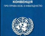 Конвенція ООН про права осіб з інвалідністю. конвенція оон, наіу, брошура, інвалід, інвалідність, screenshot, design, graphic, blue, poster. A blue and white sign