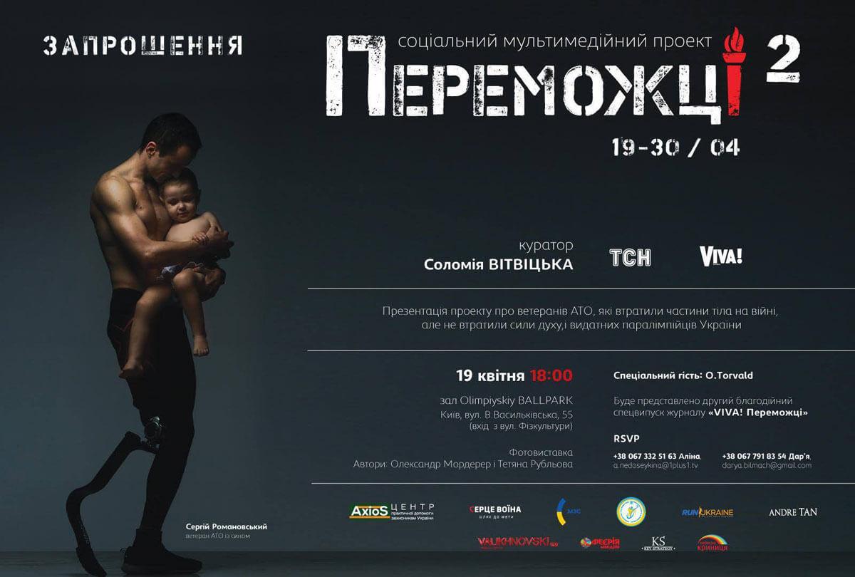 """Вони втратили на війні частини тіла, але не втратили дух: У Києві відкриється фотовиставка в рамках проекту """"Переможці 2"""""""