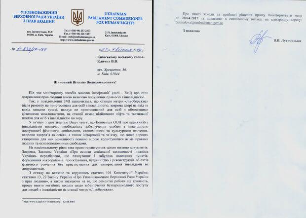 Уповноважений звернулася до мера Києва щодо забезпечення безперешкодного доступу людей з інвалідністю до користування метрополітеном. валерія лутковська, київ, безперешкодний доступ, метрополітен, інвалідність
