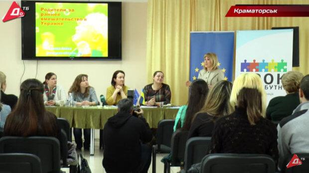 Батьки дітей з інвалідністю боротимуться за стратегію «раннього втручання» в Краматорську (ВІДЕО) UNICEF КРАМАТОРСЬК РАННЄ ВТРУЧАННЯ ІНВАЛІДНІСТЬ ІНІЦІАТИВНА ЗУСТРІЧ