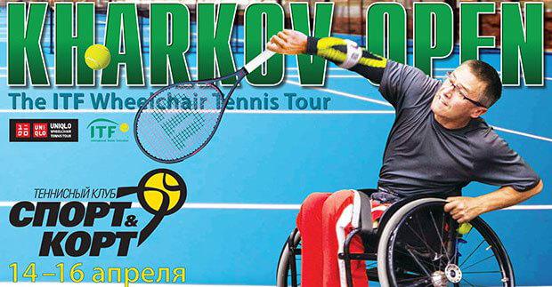 У Харкові пройде турнір для тенісистів-візочників
