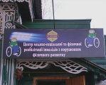 Реабілітація в «Інтеграції» (ВІДЕО). реабілітаційний центр, чернігів, організація інвалідів «інтеграція, особливими потребами, фізичні вади, billboard, sign, screenshot. A sign on the side of a building