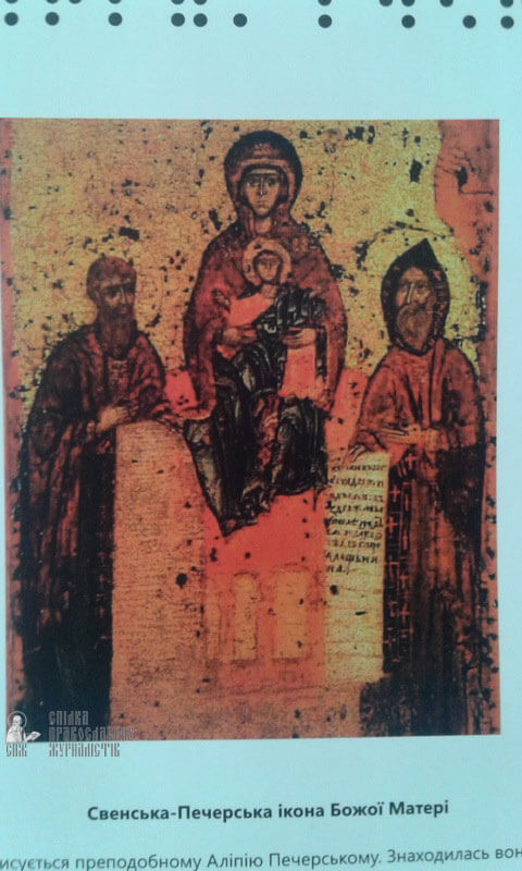 «Для незрячего человека православная тактильная икона – это свет веры на кончиках пальцев». киево-печерская лавра, выставка, инвалид, незрячий, тактильная икона