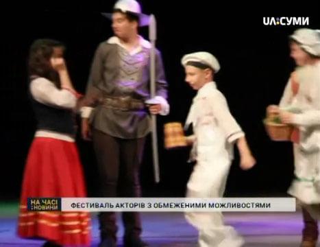 У Сумах пройшов театральний фестиваль людей з особливими потребами (ВІДЕО). суми, актор, обмеженими можливостями, особливими потребами, театральний фестиваль, dance, person, clothing, woman, dress. A group of people wearing costumes