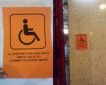 Завдяки реагуванню Уповноваженого Національний цирк України вживає заходи розумного пристосування. національний цирк україни, уповноважений, обмеженими фізичними можливостями, підйомник, інвалідність, handwriting, sign, poster, cartoon, orange. A sign above a door