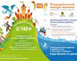 Запрошуємо вас відвідати церемонію нагородження переможців Восьмого Всеукраїнського конкурсу малюнка серед дітей з цукровим діабетом. київ, нагородження переможців, соціальний проект, творчість, цукровий діабет, text, map, screenshot, cartoon, poster, graphic, design, banner, template, internet. A close up of a map