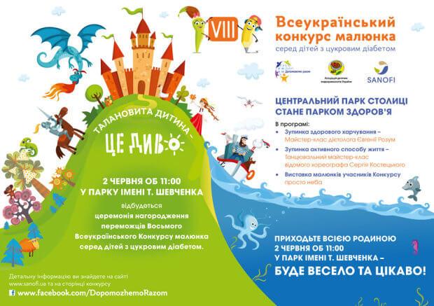 Запрошуємо вас відвідати церемонію нагородження переможців Восьмого Всеукраїнського конкурсу малюнка серед дітей з цукровим діабетом. київ, нагородження переможців, соціальний проект, творчість, цукровий діабет