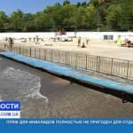 Пляж для инвалидов полностью не пригоден для отдыха (ВИДЕО)