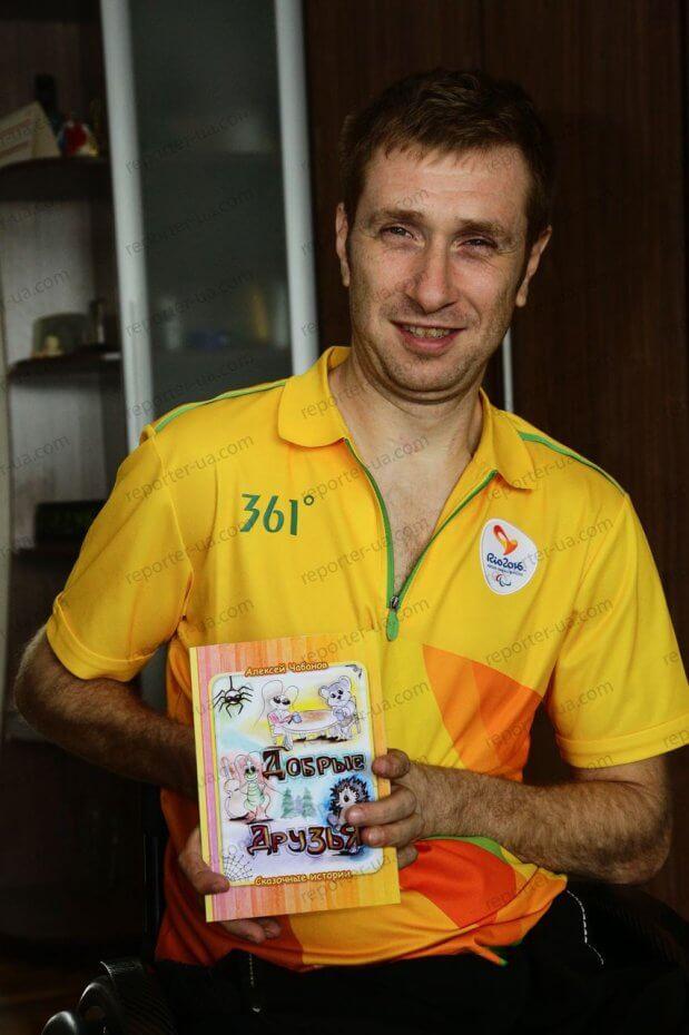 «Добрые друзья»: запорожец с инвалидностью выпустил первую книгу детских рассказов (ФОТО) АЛЕКСЕЙ ЧАБАНОВ ВОЛОНТЕР ДЕТСКИЙ РАССКАЗ ИНВАЛИДНОСТЬ КНИГА ДОБРЫЕ ДРУЗЬЯ