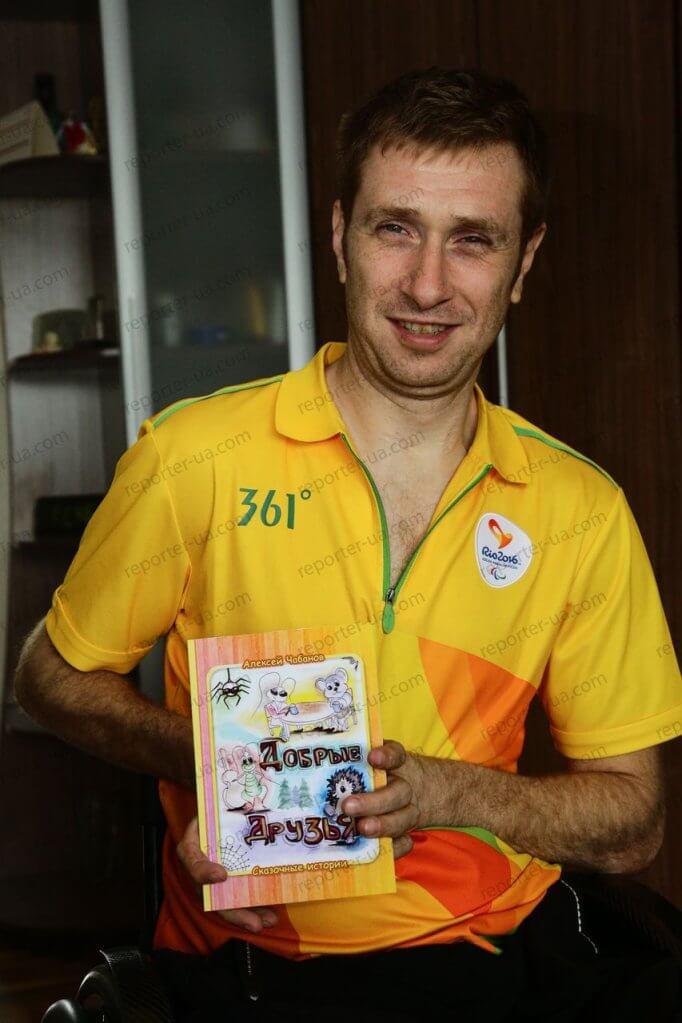 «Добрые друзья»: запорожец с инвалидностью выпустил первую книгу детских рассказов (ФОТО). алексей чабанов, волонтер, детский рассказ, инвалидность, книга добрые друзья, person, man, smile, clothing, human face, yellow. A man in a yellow shirt