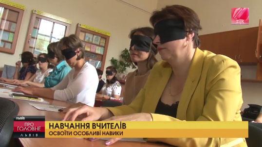 У Львові навчали вчителів працювати з дітьми з особливими потребами (ВІДЕО)