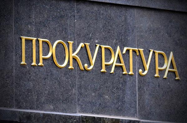 Прокуратура міста Києва розпочала кримінальне провадження за фактом розкрадання коштів, виділених державою для допомоги людям з інвалідністю