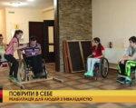 На Львівщині відкрили сезон оздоровчих таборів для людей з інвалідністю (ВІДЕО). львівщина, оздоровчий табір, травма хребта, інвалідний візок, інвалідність, floor, indoor, wall, wheelchair, person, wheel, bicycle, area, furniture. A person standing in a room