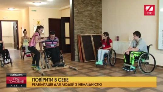 На Львівщині відкрили сезон оздоровчих таборів для людей з інвалідністю (ВІДЕО)