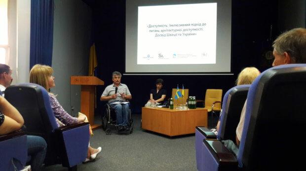Жити гідно всупереч долі: Як зробити громадський простір доступним для людей з інвалідністю. доступність, круглий стіл, особливими потребами, інвалідність, інклюзивний простір