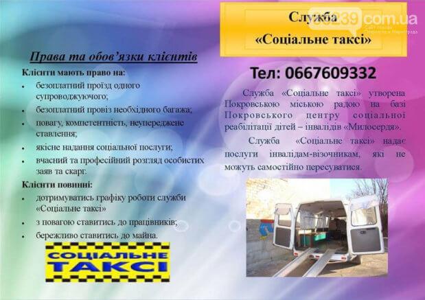Как в Покровске работает социальное такси для людей с инвалидностью. покровск, инвалид-колясочник, инвалидность, социальное такси, спецавтотранспорт