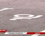 Сколько в Днепре правильно оборудованных паркомест для инвалидов (ВИДЕО). днепр, инвалид, нарушение, паркоместо, рейд, road, outdoor, ground, curb. A sign on the side of a road