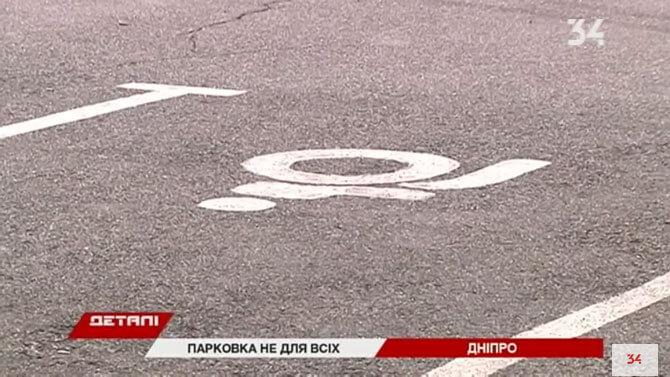 Сколько в Днепре правильно оборудованных паркомест для инвалидов (ВИДЕО)