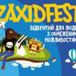 Фестиваль Захід - відкритий для людей з інвалідністю