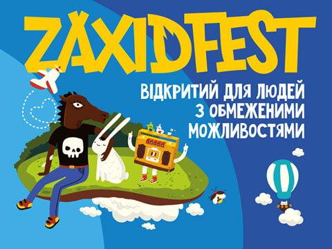 Фестиваль Захід – відкритий для людей з інвалідністю