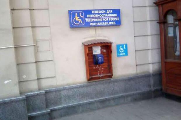 Комфортний світ для неповносправних. Як це роблять на львівському вокзалі. львів, вади зору, вокзал, особливими потребами, інвалід