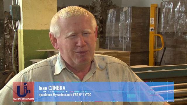 Мукачівське підприємство УТОС для людей із вадами зору: вижити, аби жити (ВІДЕО)