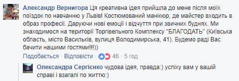 Записуйтеся у чергу! Боєць АТО з інвалідністю вразив Україну незвичайним заняттям. олександр вернигора, костюмований манікюр, учасник ато, інвалід, інвалідність