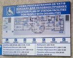 Комфортний світ для неповносправних. Як це роблять на львівському вокзалі. львів, вади зору, вокзал, особливими потребами, інвалід, text, map, screenshot, handwriting, sign, information. A sign on the side of a building