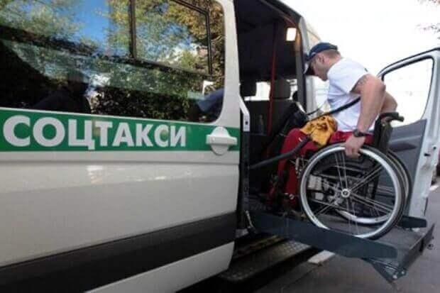 «Социальное такси» доедет до Херсона в августе. херсон, инвалид, маломобильный, ограниченными физическими возможностями, социальное такси