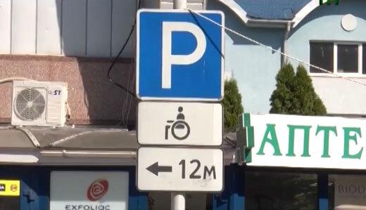Суворіші штрафи для тих, хто паркується на місцях для людей з інвалідністю (ВІДЕО). закон, ужгород, люди з інвалідністю, паркування, штраф, інвалід, building, sign, outdoor, traffic sign, street, signage, billboard, sky. A sign on the side of a building