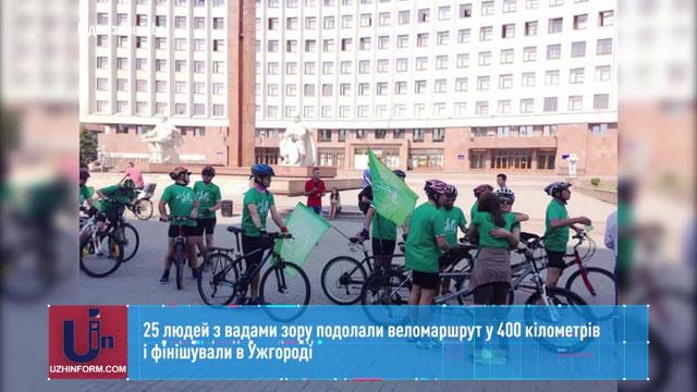 25 людей з вадами зору подолали веломаршрут у 400 кілометрів і фінішували в Ужгороді (ВІДЕО)