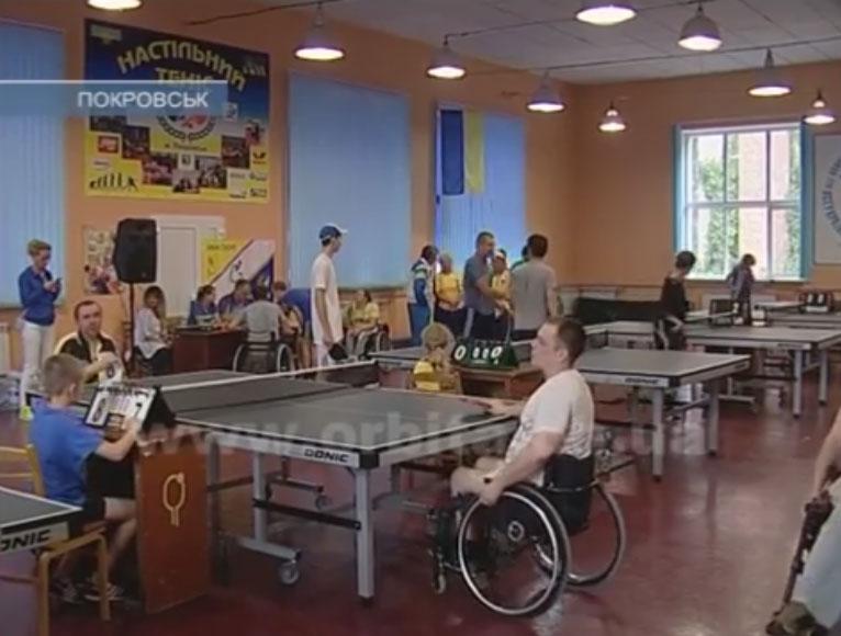 Теннис для всех. В Покровске прошел чемпионат области по инваспорту (ВИДЕО)