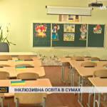 30 сімей захотіли навчати «особливих» дітей у звичайних класах (ВІДЕО)