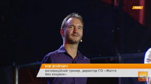 Нік Вуйчич: Не важливо, скільки разів ви падаєте, важливо, скільки піднімаєтеся (ВІДЕО). ник вуйчич, мотиватор, обмеження, особливими потребами, повноцінне життя, screenshot, person, man, human face. Nick Vujicic looking at the camera