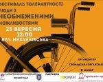 У Житомирі відбудеться фестиваль толерантності «Люди з НЕОБМЕЖЕНИМИ можливостями». житомир, толерантність, фестиваль, інвалід, інвалідність, wheel, bicycle, bicycle wheel, land vehicle, screenshot, tire, vehicle, bike. A close up of a sign