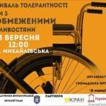 У Житомирі відбудеться фестиваль толерантності «Люди з НЕОБМЕЖЕНИМИ можливостями»