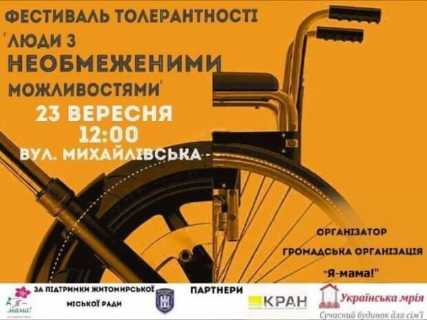 У Житомирі відбудеться фестиваль толерантності «Люди з НЕОБМЕЖЕНИМИ можливостями». житомир, толерантність, фестиваль, інвалід, інвалідність