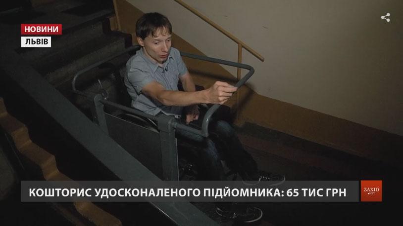 Для людей на візках у Львові встановлюють в багатоповерхівках спеціальні підйомники (ВІДЕО)