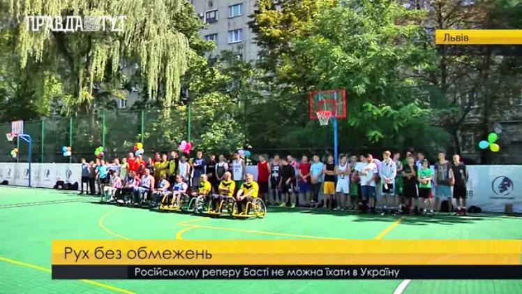 У Львові відкрили перший мультифункційний майданчик для людей з інвалідністю (ВІДЕО)
