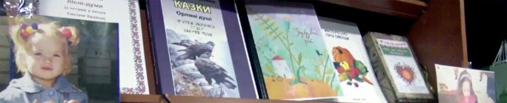 Для незрячих появились сказки и учебники шрифтом Брайля (ВИДЕО). харьков, инвалид, книга, незрячий, шрифт брайля, cartoon, poster, screenshot, book, picture frame. A screen shot of a bird