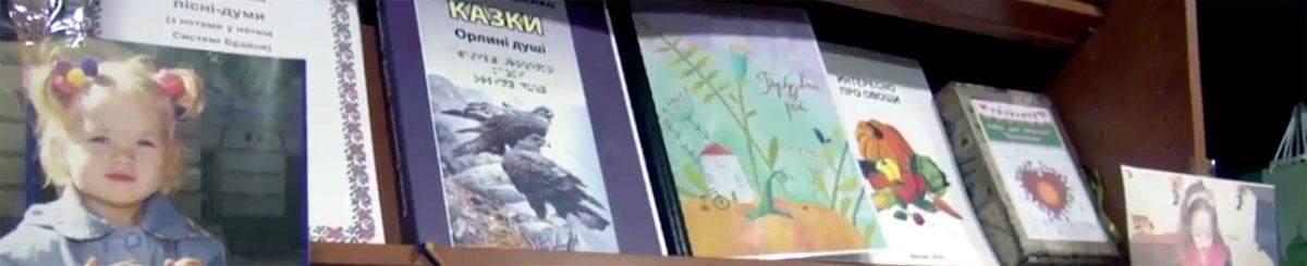 Для незрячих появились сказки и учебники шрифтом Брайля (ВИДЕО)