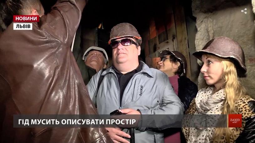 У Львові вперше влаштували екскурсію для незрячих у підземелля (ВІДЕО)