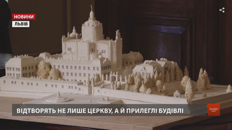 У Львові встановлять макет для незрячих – Святоюрський комплекс у мініатюрі (ВІДЕО)