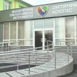 В Харькове открыли отделение паллиативной помощи для детей-инвалидов (ВИДЕО)