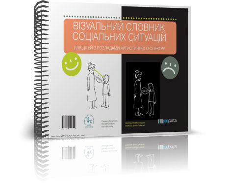 Прес-реліз: Візуальний словник для дітей з аутизмом рекомендований Міністерством освіти