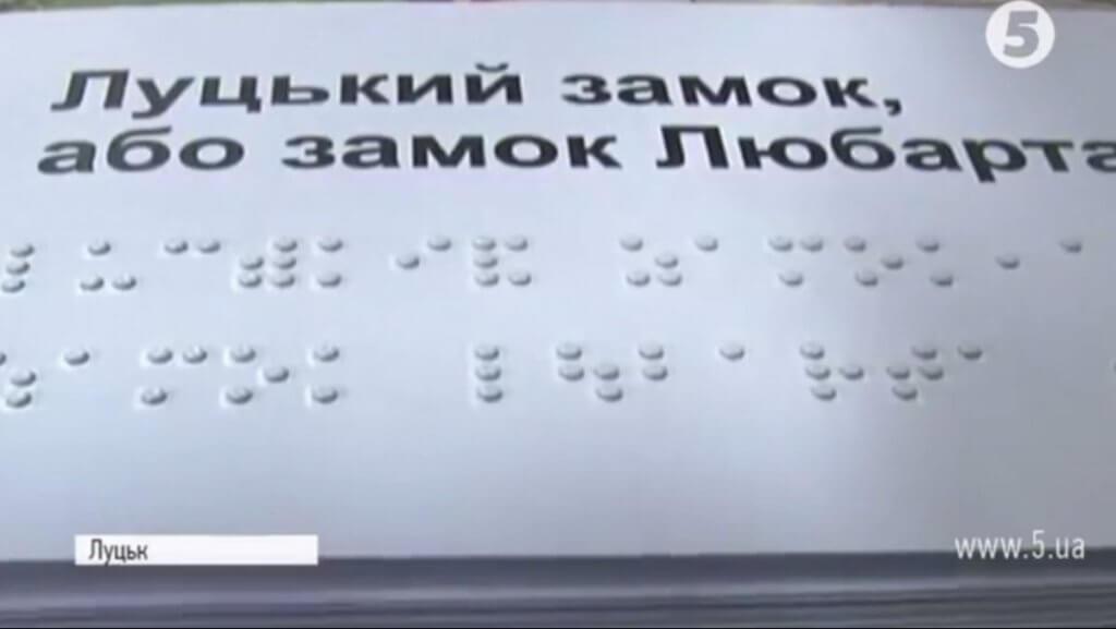 В Україні видали перший у світі туристичний путівник шрифтом Брайля (ВІДЕО). луцьк, вади зору, незрячий, туристичний путівник, шрифт брайля, electronics, display, screenshot. A screenshot of a computer